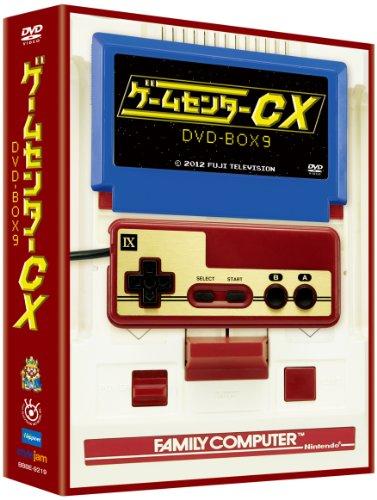 ゲームセンターCX DVD-BOX9