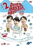 O・A・SO・BI MASTERS~おあそびマスターズ~ Vol.2[DVD]