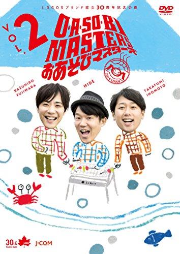 O・A・SO・BI MASTERS ~おあそびマスターズ~ Vol.2 (早期予約特典なし) [DVD]