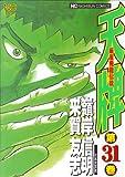 天牌 31―麻雀飛龍伝説 (ニチブンコミックス)