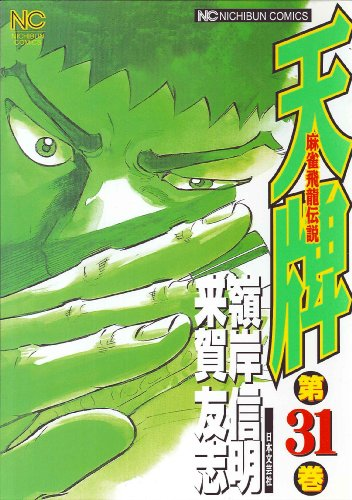 天牌 31—麻雀飛龍伝説 (ニチブンコミックス)