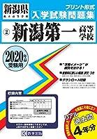新潟第一高等学校過去入学試験問題集2020年春受験用 (新潟県高等学校過去入試問題集)