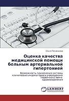 Otsenka Kachestva Meditsinskoy Pomoshchi Bol'nym Arterial'noy Gipertoniey