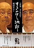 「すきやばし次郎」 小野禎一 父と私の60年