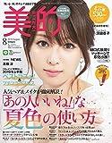 美的(BITEKI) ライト版 2019年08月号 [雑誌]: 美的(BITEKI) 増刊