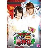 お祓え!西神社 Vol.1 [DVD]
