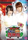 お祓え!西神社 Vol.1[DVD]