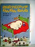 おばけのアッチねんねんねんね (1981年) (ポプラ社の小さな童話―角野栄子の小さなおばけシリーズ)