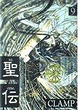 聖伝 (9) (ウィングス・コミックス)