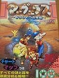 マーヴェラス―もうひとつの宝島 攻略ガイドブック (スーパーファミコン攻略ガイドブック)