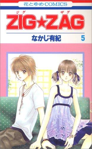ZIG★ZAG 第5巻 (花とゆめCOMICS)の詳細を見る