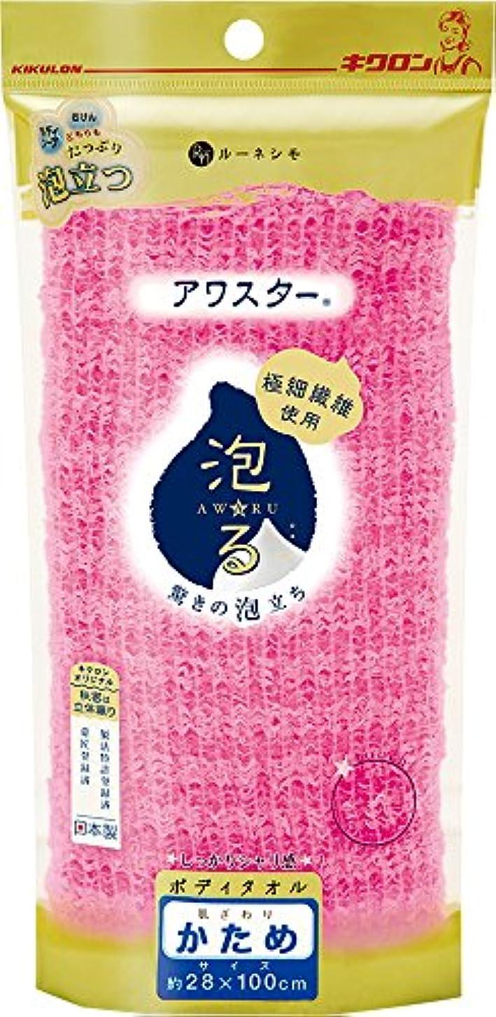 女性知らせる数値キクロン ボディタオル アワスター かため 28×100cm ピンク