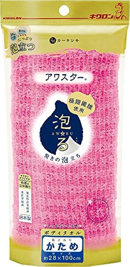 一瞬愛情統治可能キクロン ボディタオル アワスター かため 28×100cm ピンク