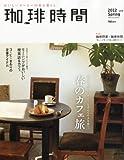 珈琲時間 2012年 05月号 [雑誌] 画像