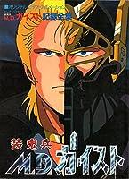 装鬼兵M.D.ガイスト2 ~デスフォース~ M.D. Geist II: Death Force