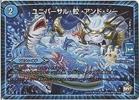 デュエルマスターズ/DMR-21/036/UC/ユニバーサル・鮫・アンド・シー