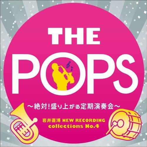 岩井直溥NEW RECORDING collections No.4 THEPOPS ~絶対!盛り上がる定期演奏会~