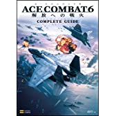 エースコンバット6 解放への戦火 コンプリートガイド (Xbox360BOOKS)