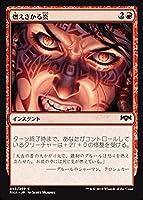 MTG マジック:ザ・ギャザリング 燃えさかる炎(コモン) ラヴニカの献身(RNA-093) | 日本語版 インスタント 赤