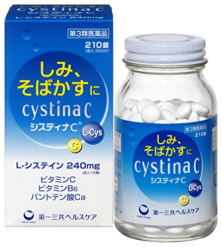 【第3類医薬品】システィナC 210錠