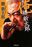 俺、勝新太郎 (廣済堂文庫)