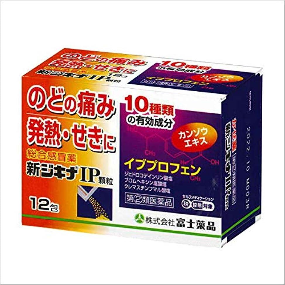 主張銅悪化する【指定第2類医薬品】新ジキナIP顆粒 12包
