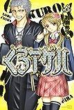 くろアゲハ(6) (月刊少年マガジンコミックス)