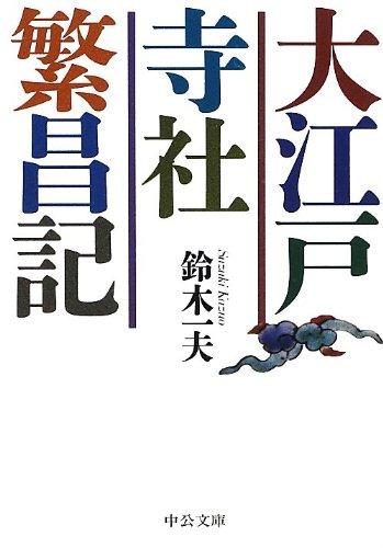 大江戸寺社繁昌記 (中公文庫)の詳細を見る