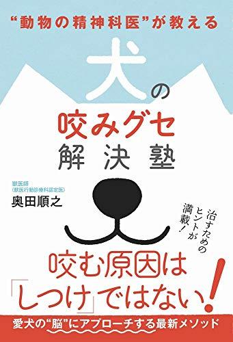 """動物の精神科医"
