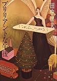 ブリリアントな午後 (1982年)