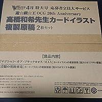 遊戯王 高橋和希先生カードイラスト複製原画 Vジャンプ