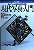 わかりたいあなたのための現代写真・入門―写真の過去・現在・未来を読むガイド・ブック! (別冊宝島 (97))