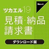 ツカエル見積・納品・請求書 19 ダウンロード版|ダウンロード版