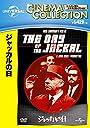 ジャッカルの日 AmazonDVDコレクション