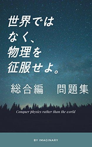 世界ではなく、物理を征服せよ。 問題集