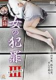 実録 女の犯罪III[DVD]