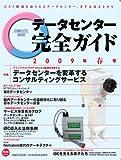 データセンター完全ガイド 2009年 春号 (インプレスムック)