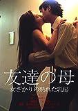 友達の母 女ざかりの熟れた乳房 (レジェンド文庫)