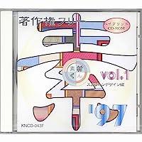 著作権フリー 素材くん'97 vol.1「スクリーンデザイン編」