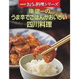 陳建一のうま辛でごはんがおいしい四川料理 (NHKきょうの料理シリーズ)