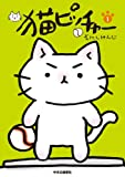 猫ピッチャー / そにし けんじ のシリーズ情報を見る