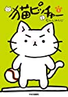 猫ピッチャー ~8巻 (そにしけんじ)
