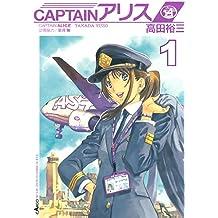 CAPTAINアリス(1) (イブニングコミックス)