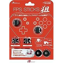 Switch Proコントローラ用 FPSスティック 狙 (ブラック)