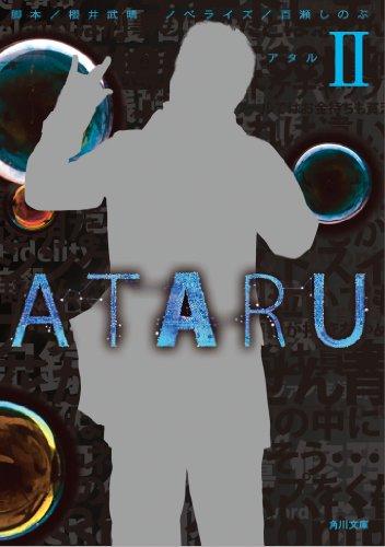 ATARU II (角川文庫)の詳細を見る