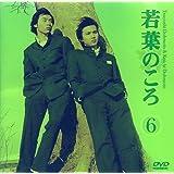 若葉のころ Vol.6 [DVD]