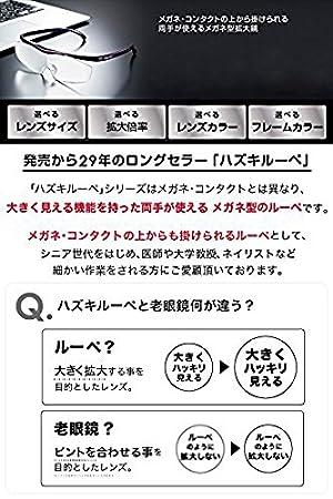 Hazuki ハズキルーペ ラージ 1.85倍 クリアレンズ 黒