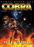 スペースアドベンチャー コブラ 3 [DVD]