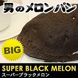オキコ沖縄土産店 スーパーブラックメロンパン(オキコパン)