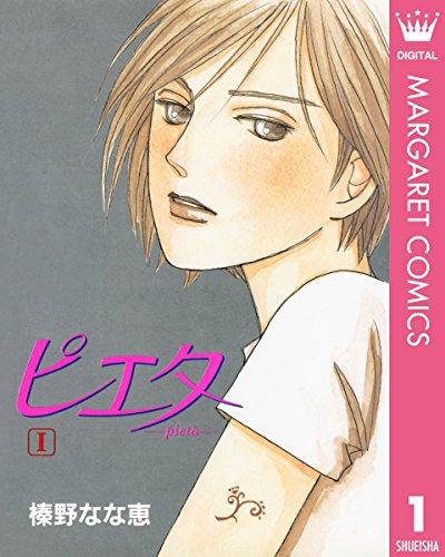 ピエタ 1 (マーガレットコミックスDIGITAL)
